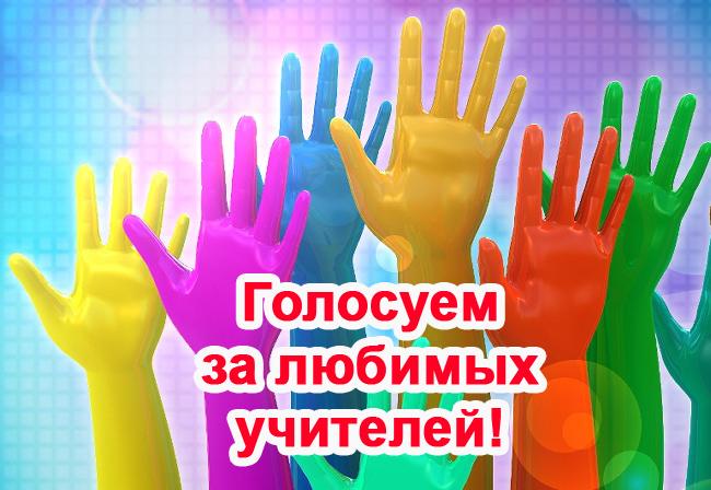 Новый конкурс «Учитель года - 2018». Поддержим любимых учителей!