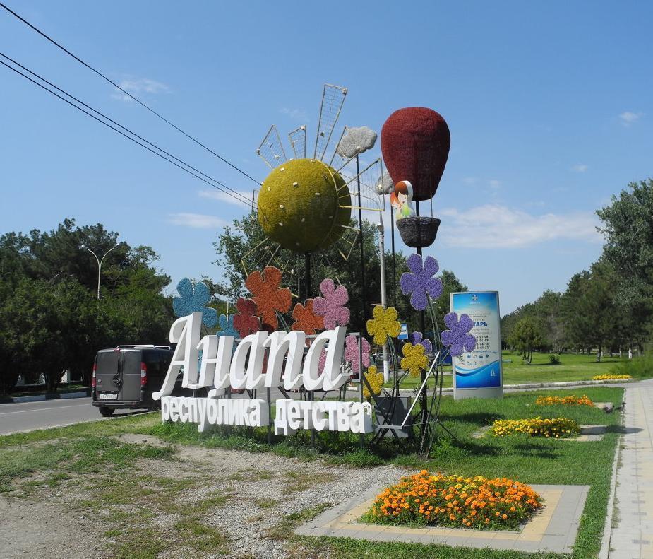 «Анапа заканчивается на углу Пионерского проспекта» - местный житель о границах города